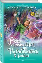 Шерстобитова О.С. - Ветер самоцветов, или Не влюбляйтесь в фейри' обложка книги
