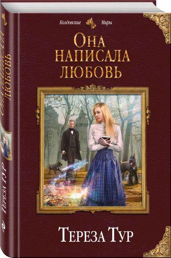 Тереза Тур - Она написала любовь обложка книги