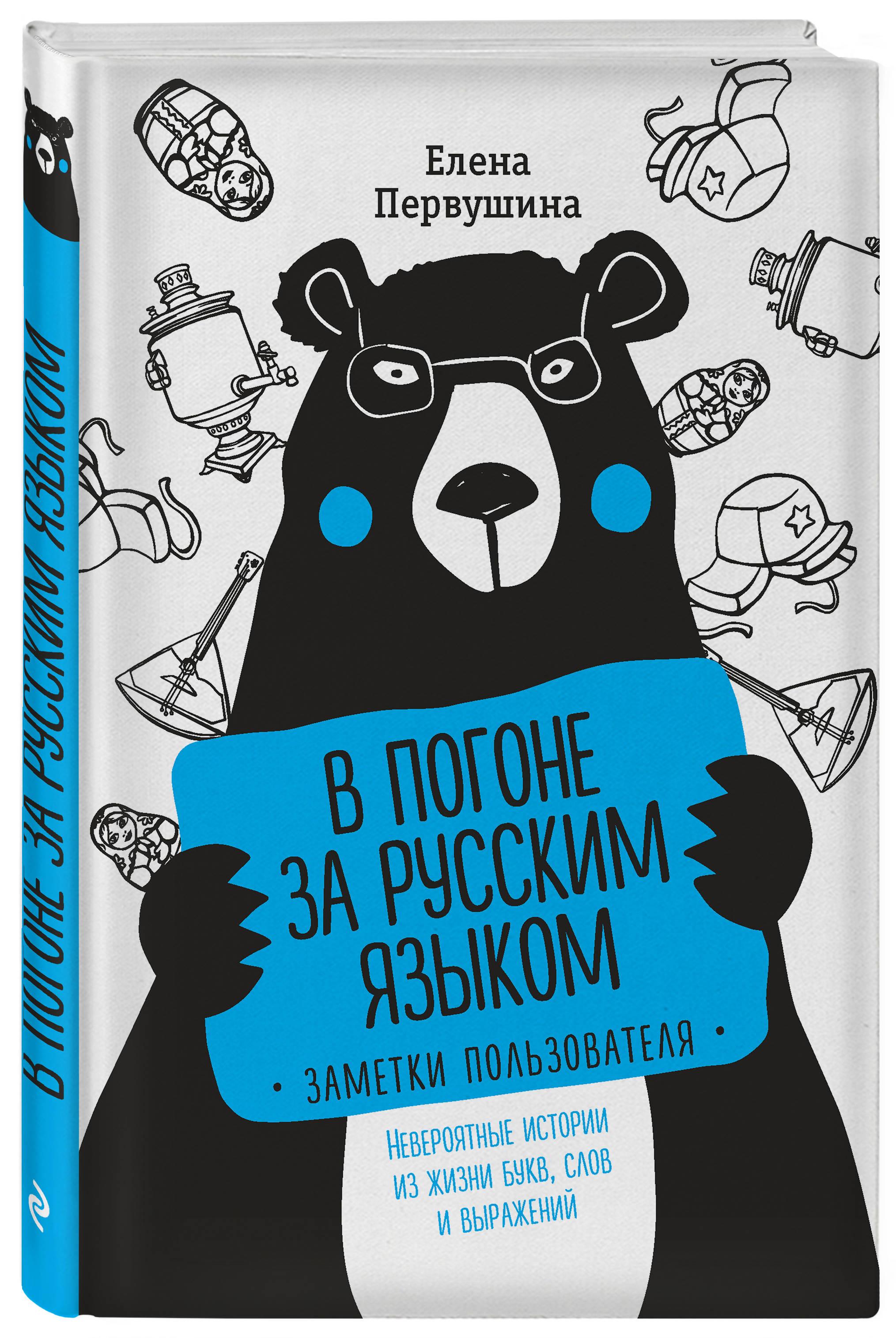 Елена Первушина В погоне за русским языком. Заметки пользователя