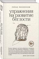 Михеенков Р.В. - Упражнения на развитие беглости' обложка книги