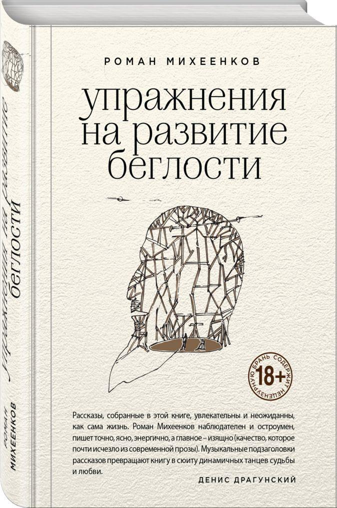 Упражнения на развитие беглости Роман Михеенков