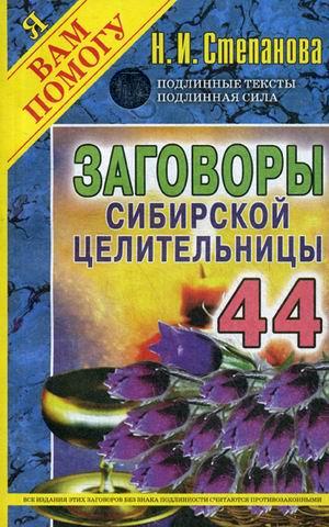Заговоры сибирской целительницы. Вып. 44. (обл.) Степанова Н.И.