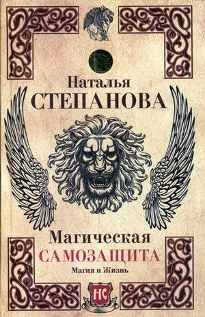 Магическая самозащита Степанова Н.И.