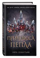 Себастьян Л. - Принцесса пепла' обложка книги