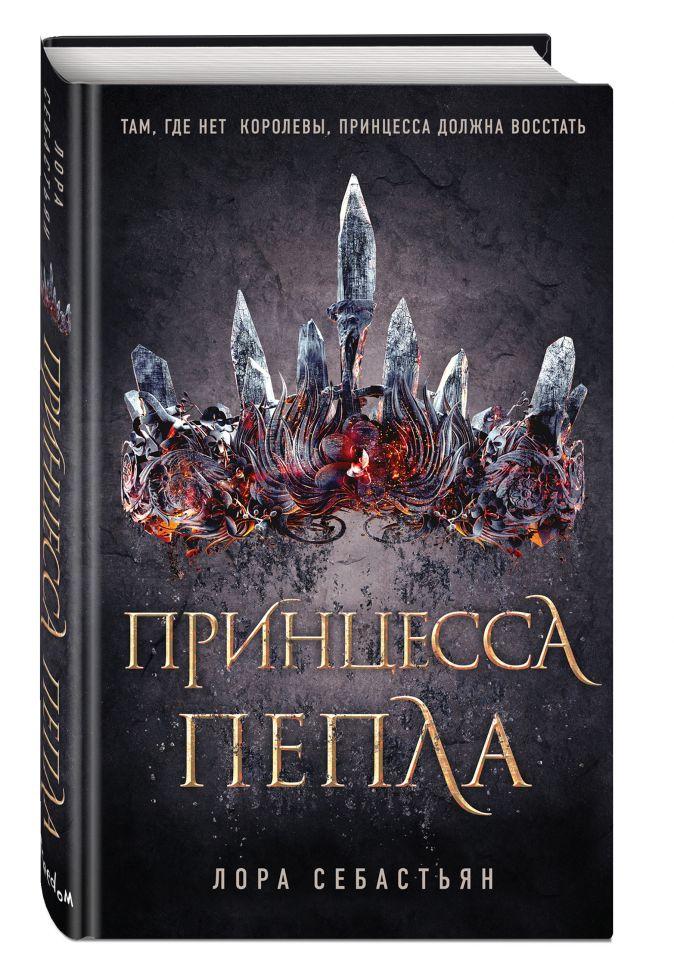 Лора Себастьян - Принцесса пепла обложка книги
