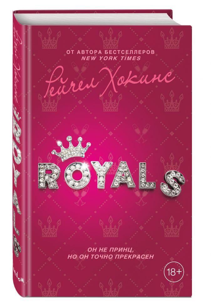 Рейчел Хокинс - Royals обложка книги