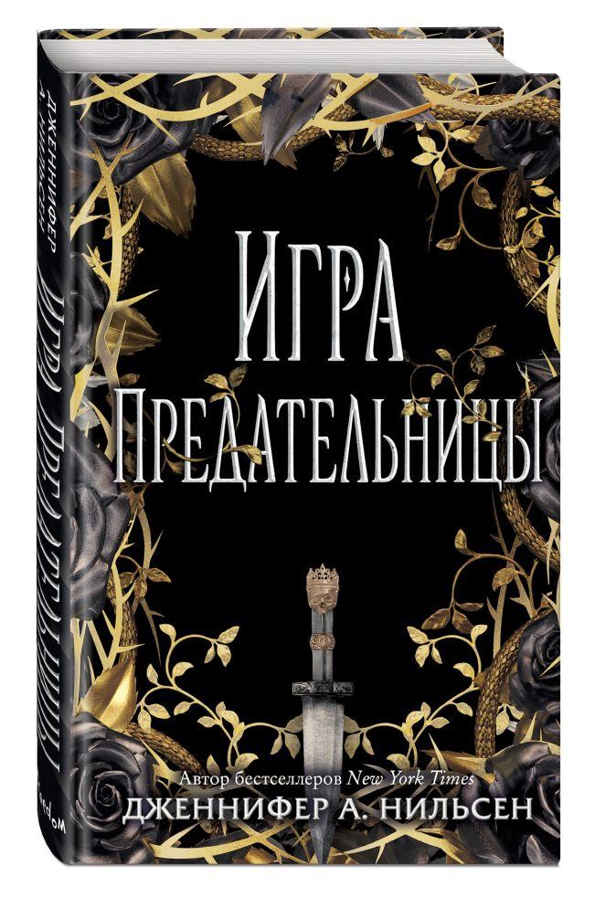 Дженнифер А. Нильсен - Игра предательницы обложка книги