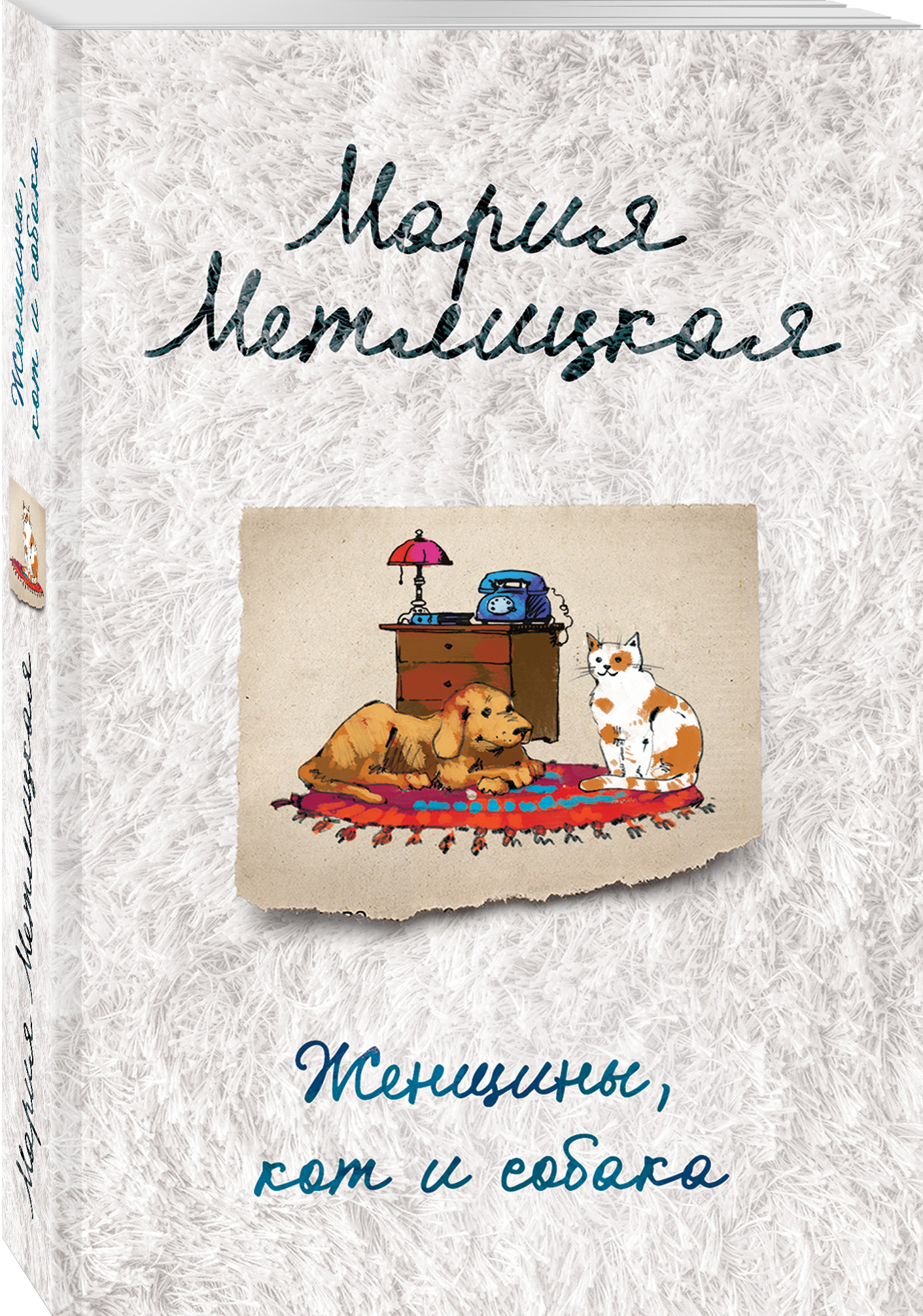 Мария Метлицкая Женщины, кот и собака