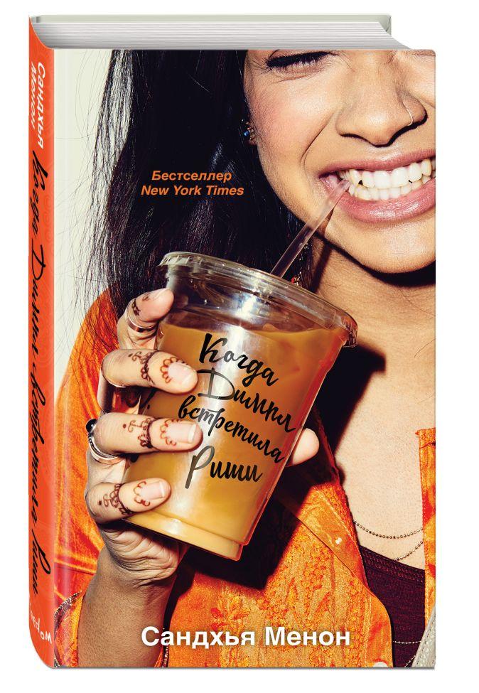 Сандхья Менон - Когда Димпл встретила Риши обложка книги