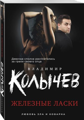 Железные ласки Владимир Колычев