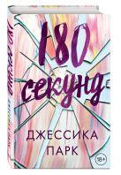 Парк Д. - 180 секунд' обложка книги