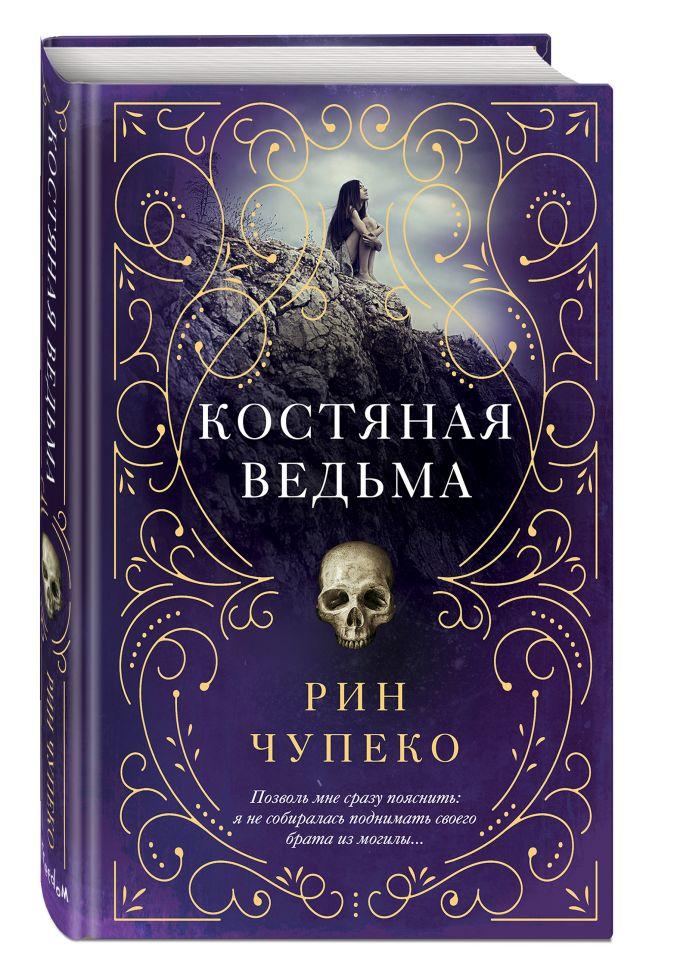 Костяная ведьма (#1) Рин Чупеко