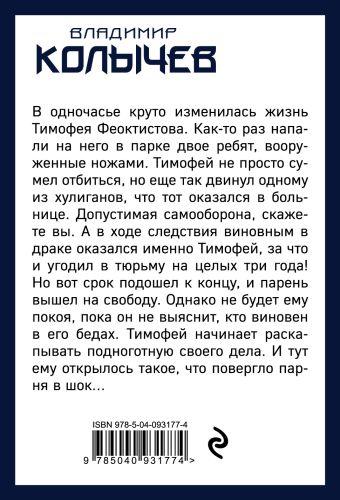 Прощу, когда умрешь Владимир Колычев