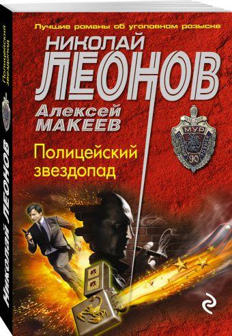 Полицейский звездопад Николай Леонов, Алексей Макеев