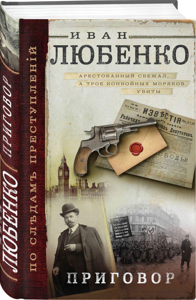 Приговор Иван Любенко