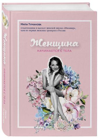 Женщина начинается с тела Мила Туманова