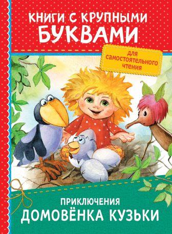 Берестов В. Д., Вишневецкая М. - Приключения домовёнка Кузьки (ККБ) обложка книги