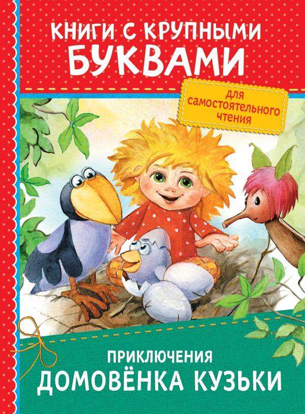 цена на Берестов В. Д., Вишневецкая М. Приключения домовёнка Кузьки (ККБ)