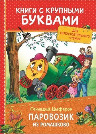 Цыферов Г. - Цыферов Г. Паровозик из Ромашково (ККБ) обложка книги