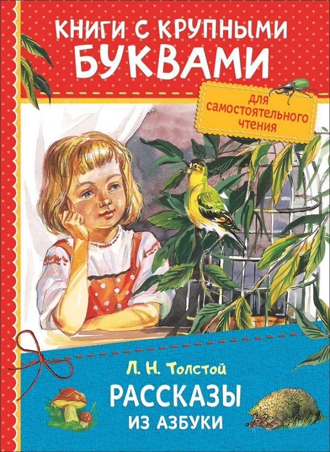 Толстой Л.Н. - Толстой Л.Н. Рассказы из азбуки (ККБ) обложка книги