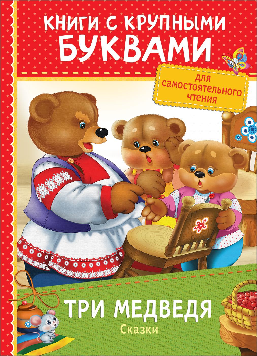 Толстой Л.Н. Три медведя. Сказки литвинова м худож три медведя русские сказки