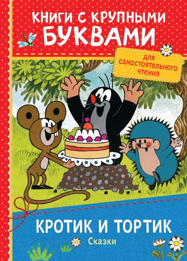 Милер З. Кротик и тортик. Сказки (ККБ) милер з книги с крупными буквами кротик и машинка сказки