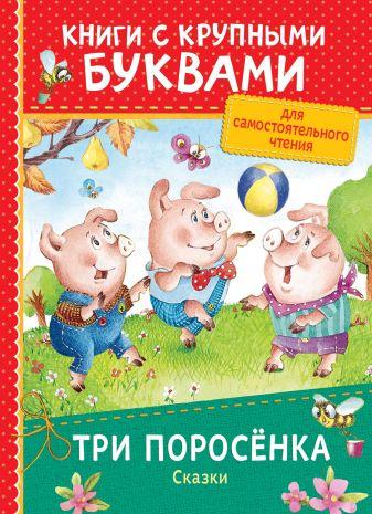Котятова Н. И. - Три поросёнка. Сказки (ККБ) обложка книги