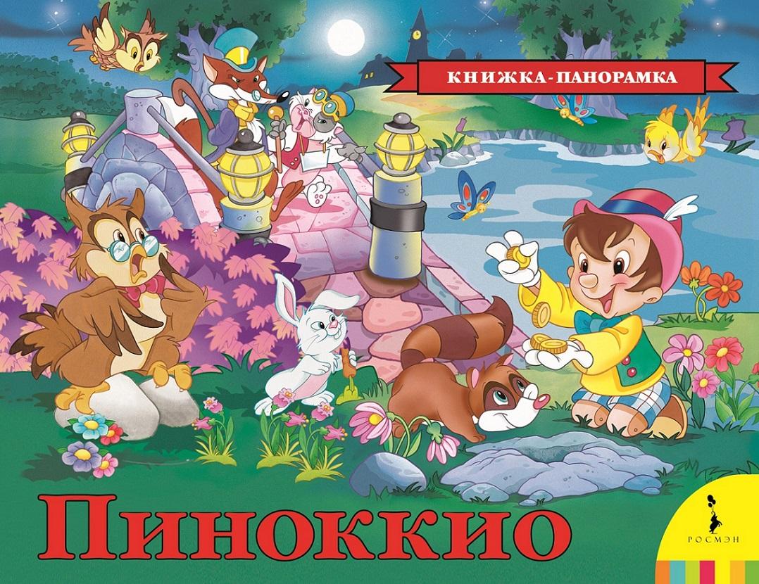 Коллоди К. Пиноккио (панорамка) (рос) росмэн книжка панорамка пиноккио