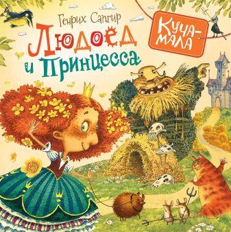 Сапгир Г. В. - Сапгир Г. Людоед и принцесса (Куча-мала) обложка книги