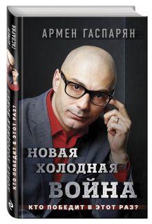 Гаспарян Армен. Книги известного публициста и журналиста