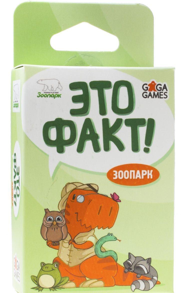 Это факт! Зоопарк (Настольная игра) настольная игра это факт страны gaga games