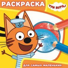 Три Кота. РСМ № 1801. Раскраска для самых маленьких. три кота рсм 1801 раскраска для самых маленьких