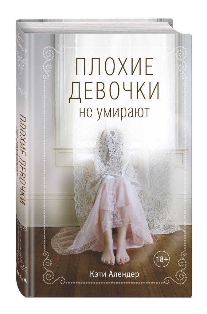 Кэти Алендер - Плохие девочки не умирают обложка книги