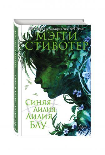 Мэгги Стивотер - Вороновый круг. Синяя лилия, лилия Блу обложка книги