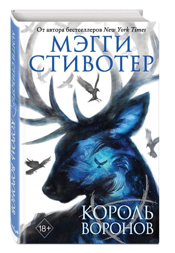 Вороновый круг. Король воронов (#4) Мэгги Стивотер