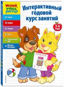 Интерактивный годовой курс занятий: для детей 3-4 лет