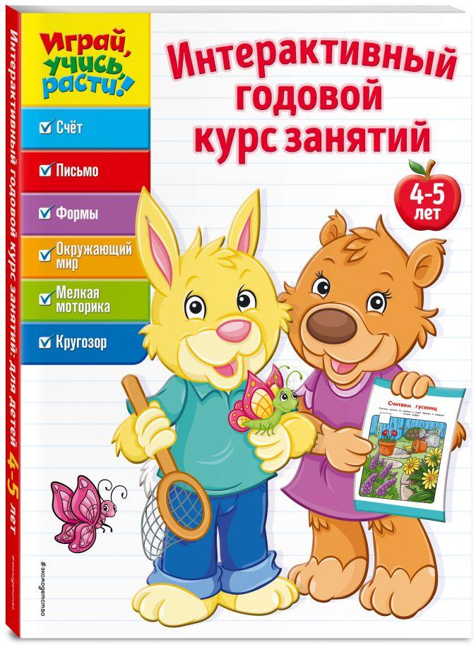 Интерактивный годовой курс занятий: для детей 4-5 лет
