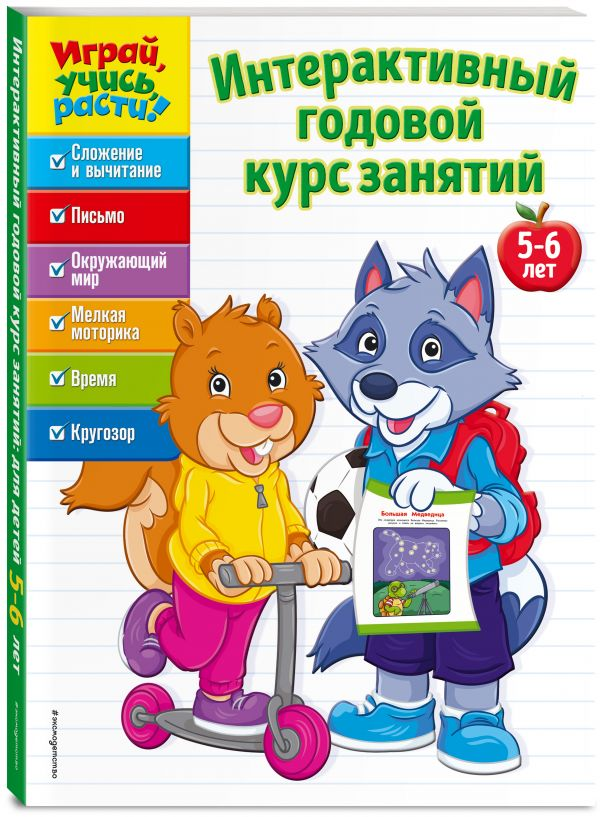 Интерактивный годовой курс занятий: для детей 5-6 лет