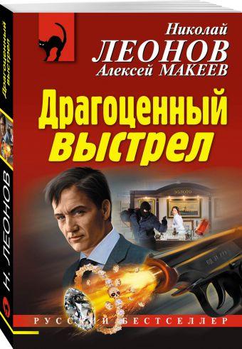 Драгоценный выстрел Николай Леонов, Алексей Макеев
