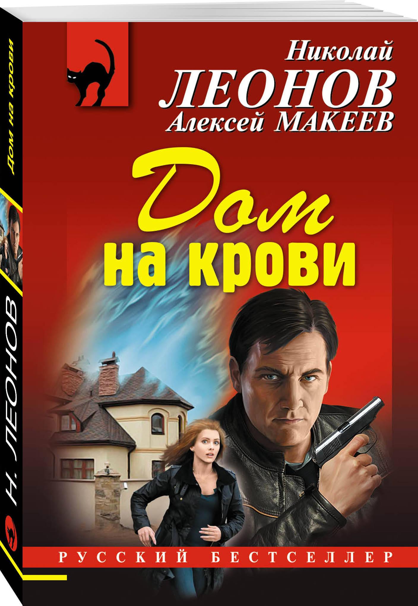 Николай Леонов, Алексей Макеев Дом на крови