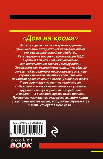 Дом на крови Николай Леонов, Алексей Макеев