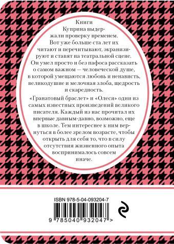 Гранатовый браслет. Олеся Александр Куприн