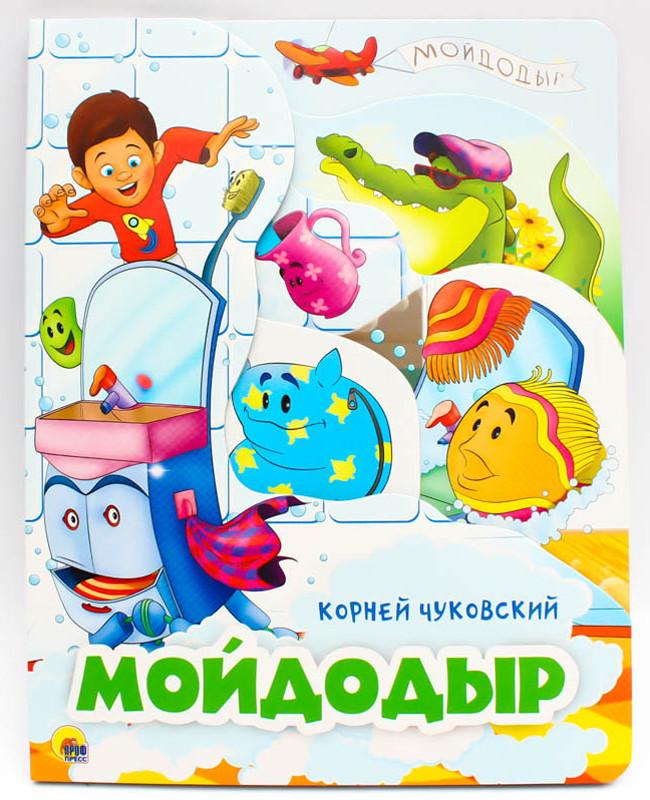 К. ЧУКОВСКИЙ - Мойдодыр обложка книги