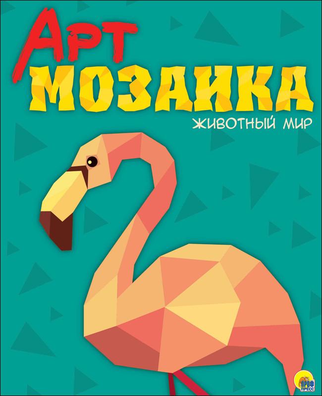 АРТ-МОЗАИКА. ЖИВОТНЫЙ МИР грецкая а ред арт мозаика животный мир раскраска с наклейками