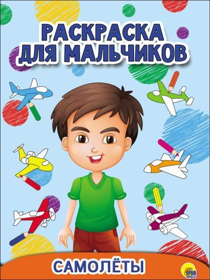 Раскраска Для Мальчиков. Самолёты - фото 1