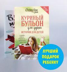 Лучший подарок ребенку (комплект)