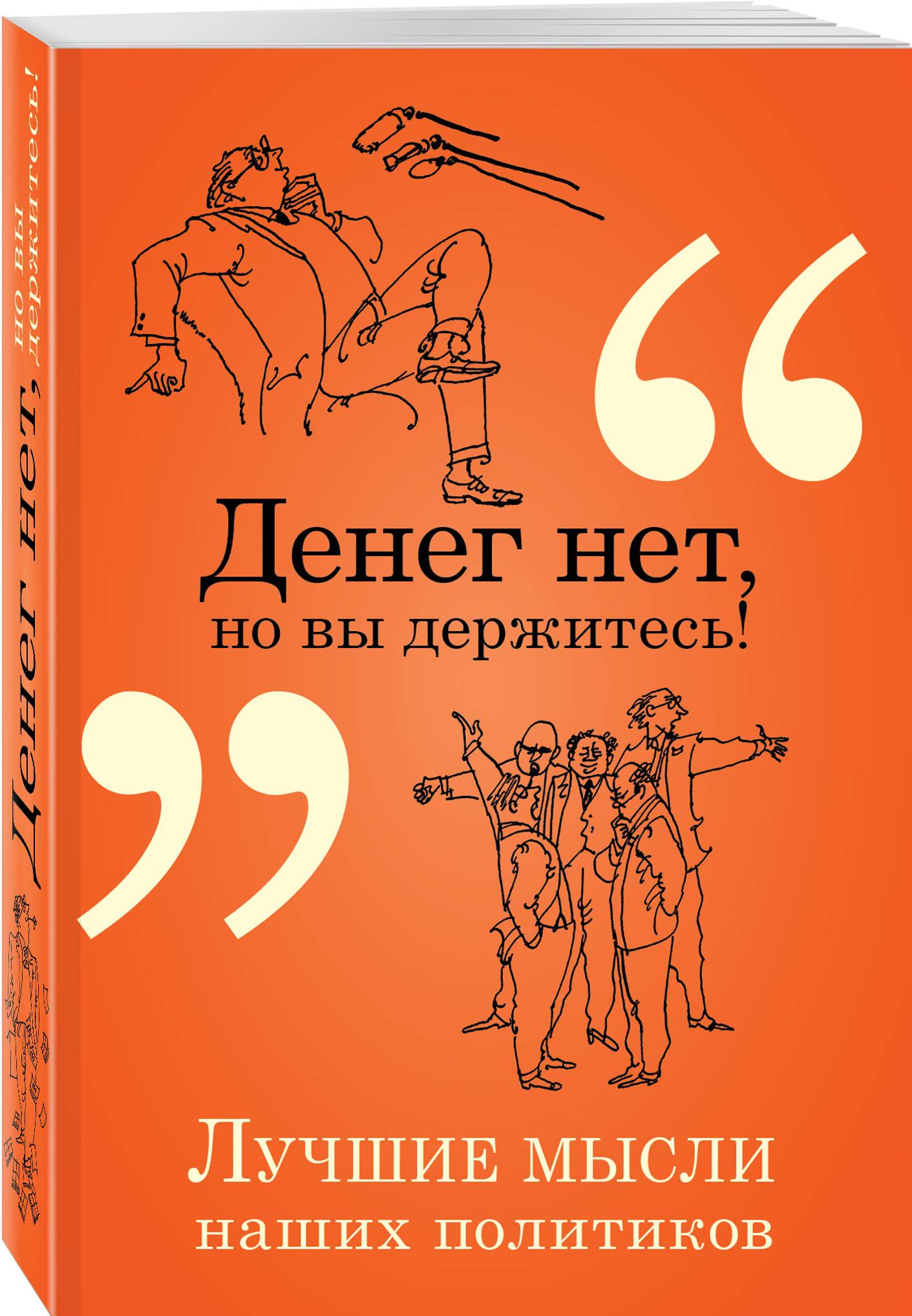 Константин Душенко Денег нет, но вы держитесь!
