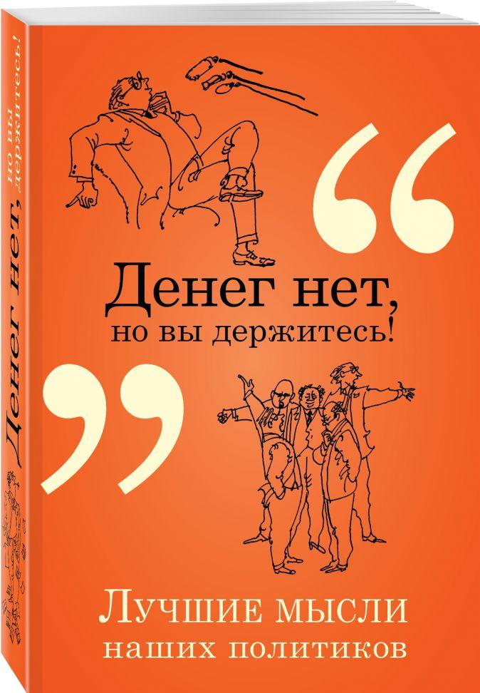 Константин Душенко - Денег нет, но вы держитесь! обложка книги