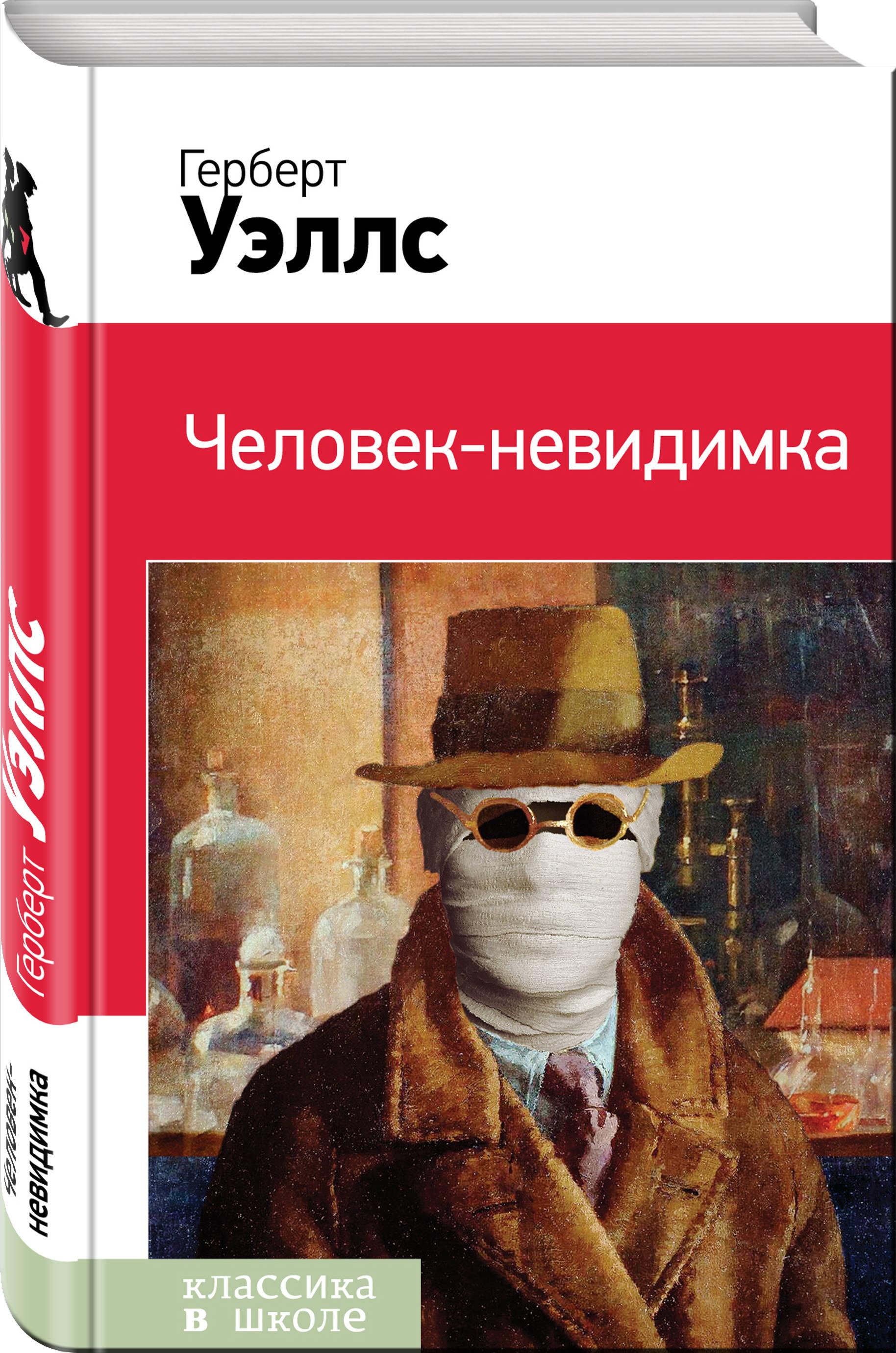 Герберт Уэллс Человек-невидимка