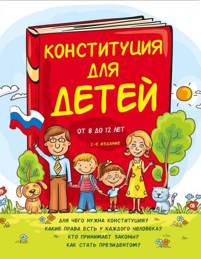 Конституция для детей. 2-е издание - фото 1